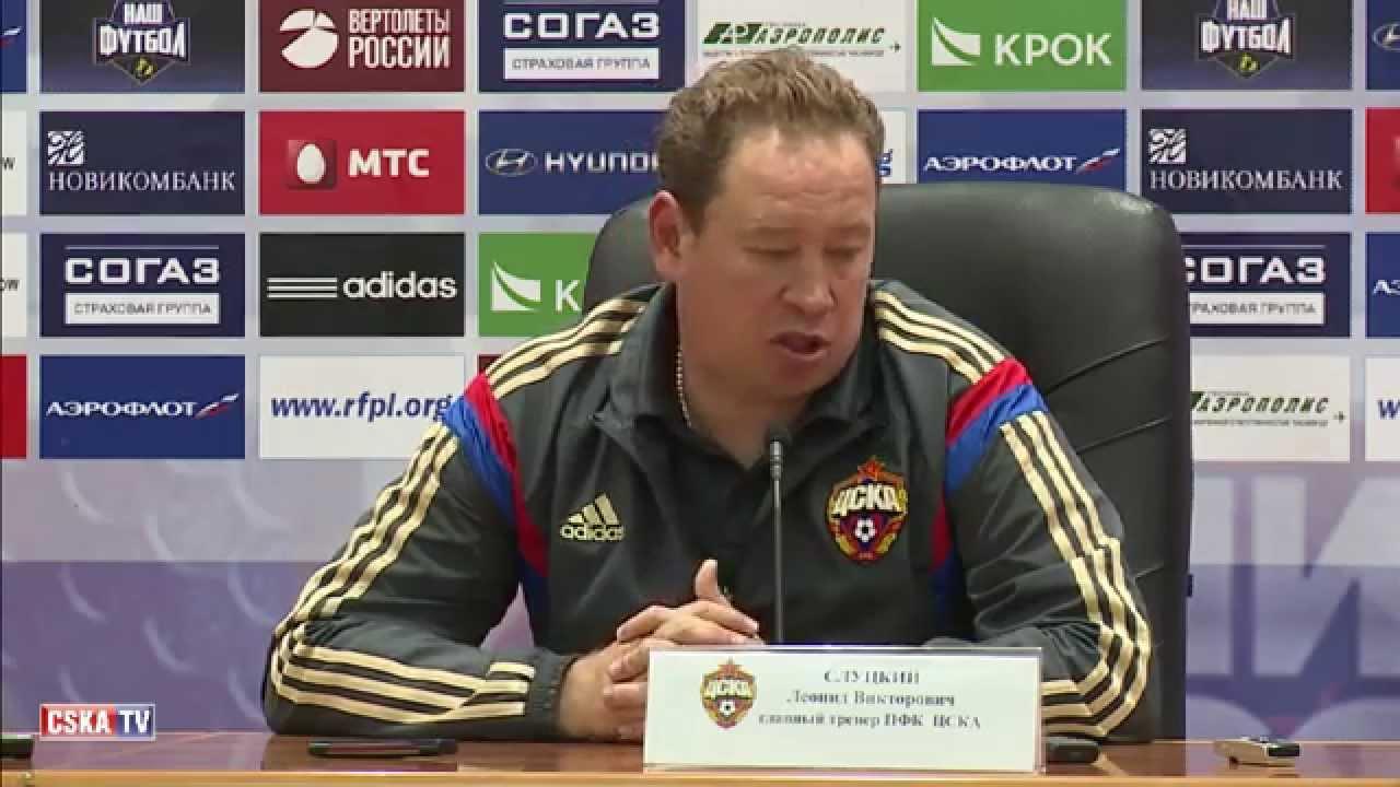 Пресс-конференция Леонида Слуцкого и Дмитрия Аленичева